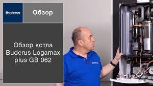 Обзор <b>котла Buderus Logamax plus</b> GB 062 - YouTube