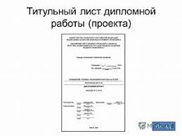 Речь к защите курсовой работы образец файл найден Защита курсовой пример речи