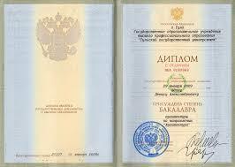 Аттестаты кадастровых инженеров лицензии дипломы свидетельства  Диплом Бакалавра Юдин Денис Александрович
