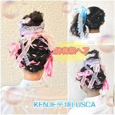 個性的なヘアセット 体育祭文化祭可愛くします Kenje平塚