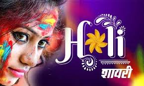 This is very easy to use these holi status, simply you can click on copy button and your status is now copied. Holi Shayari 2021 Best Collection Of Holi Shayari Share It To Friends Hearty Greetings Of Holi 2021