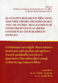 publications afbe asian forum on business education book qualitative research cover002