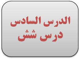 نتیجه تصویری برای درس 6 عربی