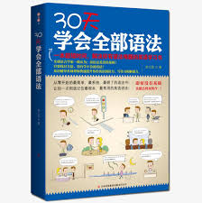 30 days to learn all the grammar in kind english english grammar