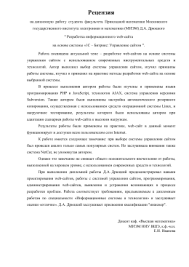 web сайт структура web сайта Рецензия на дипломную работу студента факультета