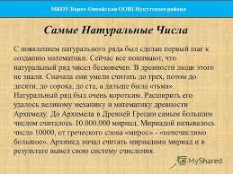 Презентация на тему МКОУ Ворот Онгойская ООШ Нукутского района  12 МКОУ