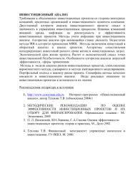 Темы дипломных работ  Темы дипломных работ 080100 62 инвестиционный анализ Экономика Социология Менеджмент