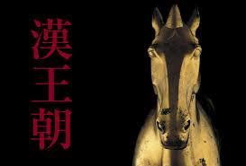 「漢王朝」の画像検索結果