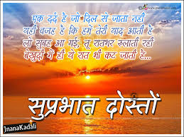Good Morning Quotes In Hindi With Photo Hd Best of Good Morning Hd Wallpaper With Quotes In Hindi Animaxwallpaper