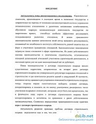 строительного подряда по российскому гражданскому праву Договор строительного подряда по российскому гражданскому праву