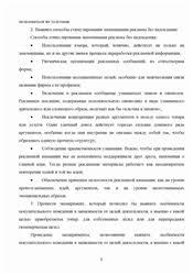 Другая Отчет по Производственной практике Экспериментальное  Отчет по Производственной практике Экспериментальное исследование влияния рекламы на потребителя