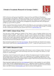 essay prize caroline adams essay prize