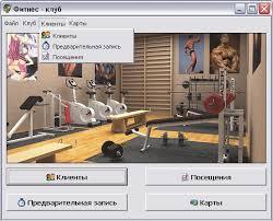 Автоматизация работы фитнес клуба ado База данных Фитнес клуб  программирование на заказ