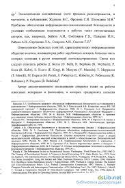 информационное общество Сущность этапы становления перспективы  Глобальное информационное общество Сущность этапы становления перспективы интеграции России