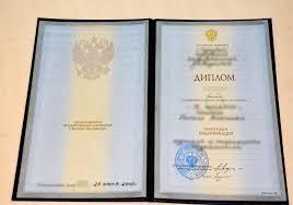 Фальшивый диплом подсунула судебный пристав в Магадане начальнику  Фальшивый диплом подсунула судебный пристав в Магадане начальнику отдела кадров