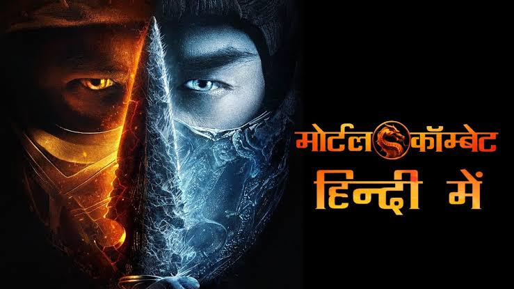 Mortal Kombat Full Movie in Hindi Download Filmyzilla