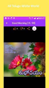 Telugu Wishes World Wishesstatusphoto Frames For Android Apk