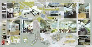 Конкурсная работа Астапченко Егора Дизайн концепция культурного  Культурный центр Компоновка