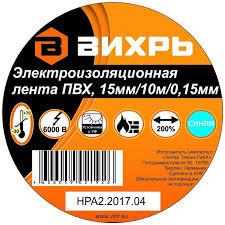 Изолента Вихрь (10m 15mm 0,15mm) синий (73/3/3/2) в Бишкеке ...