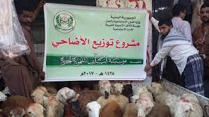 مشروع أضاحي العيد لعام 1438هـ | مؤسسة التآلف التنموية الخيرية