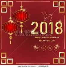 Happy Chinese new year 2018.text card color gold background decoration with  lanterns Hang on