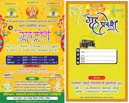 Death Invitation Card Hindi Archives Hvacmastersorg
