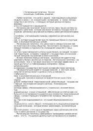 Современная региональная политика в России реферат по политологии  Региональная политика России реферат по политологии скачать бесплатно субвенции налоги бюджет расходы система дефицит исполнение расходов