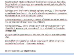 diwali essay in marathi language reportthenews ningessaybe me diwali essay in marathi language