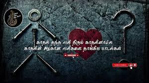 love feeling sad song tamil l jukebox l