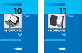 К Ю Поляков Е А Еремин Учебник информатики для классов  К Ю Поляков Е А Еремин Учебник информатики для 10 11 классов ФГОС Углублённый уровень