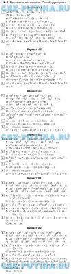 Самостоятельные и контрольные работы Ершова Голобородька ГДЗ  С 15 Преобразование целого выражения в многочлен Способы разложения на множители · С 16 Все действия с многочленами · К 6 Формулы сокращенного умножения