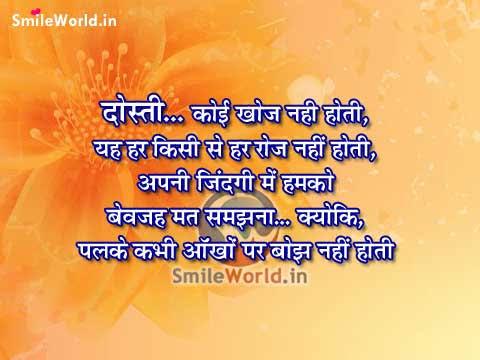 status in hindi attitude dosti