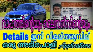 kerala motor vehicle department application mvd app malam