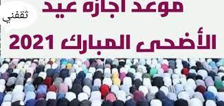 إجازة عيد الأضحى 1442 للبنوك والقطاع الخاص والحكومي في السعودية ومصر - ثقفني
