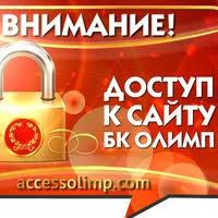 Олимп букмекерская контора в вк