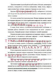 ТФЮК Курсовая работа по праву Администрация Президента Российской  Оформление курсовой работы по конституционному праву