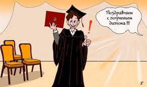 Дипломная работа и Дипломный проект в чем разница  Каждый студент и начальных курсов и старших мечтает поскорее стать квалифицированным специалистом знатоком своего дела