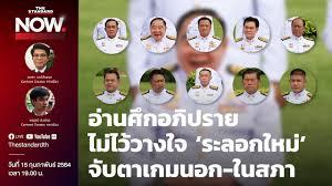 LIVE: อภิปรายไม่ไว้วางใจระลอกใหม่ 10 รัฐมนตรี วันแรก 16 กุมภาพันธ์ 2564 -  YouTube