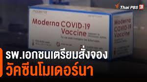 รพ.เอกชนเตรียมสั่งจองวัคซีนโมเดอร์นา (14 พ.ค. 64) - YouTube