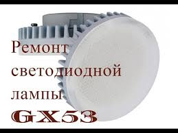Ремонт <b>светодиодной лампы GX53</b> своими руками! - YouTube