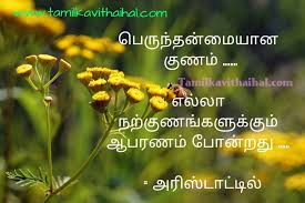 beautiful best life strength positive tamil thathuvam sacrifice for others happiness es whatsapp dp image