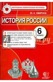 Книга История России класс Контрольные измерительные  История России 6 класс Контрольные измерительные материалы
