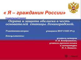Презентация на тему Я гражданин России Социальный проект  1 Я гражданин