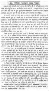 hindi is our national language essay in hindi whatsapp status essay on how to achieve success in life what is success essay in hindi