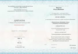 Диплом на английском языке образец класс Сроки обучения в системе профессионального образования на заочном отделении составляют 3 года 10 месяцев Зачисление осуществляется по диплом на английском