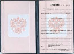 Купить диплом ПТУ в Иркутске недорого Купить диплом училища цена Диплом ПТУ 1995 2005 фото