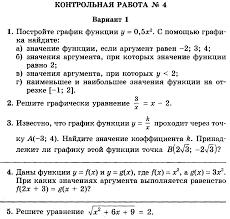 Контрольные работы по алгебре класс Мордкович математика прочее Просмотр содержимого документа контрольные работы по алгебре 8 кл вариант 1
