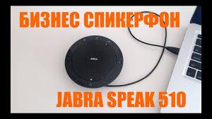 Bluetooth <b>спикерфон Jabra Speak 510</b>, технология DSP и ...