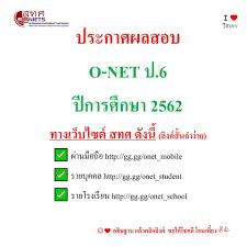 วิชาการ - ประกาศ แล้ว‼️ ผลสอบ O-NET ป.6 ปีการศึกษา 2562 (สอบ 1 ก.พ. 2563)  ทางเว็บไซต์ สทศ ดังนี้ ✓ ผ่านมือถือ  http://www.newonetresult.niets.or.th/IndividualWeb/Mobile/frmStdGraphScoreMobile.aspx  ✓ รายบุคคล www.newonetresult.niets.or.th ...