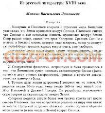 ➄ ГДЗ решебник по литературе класс Коровина ответы на вопросы  56